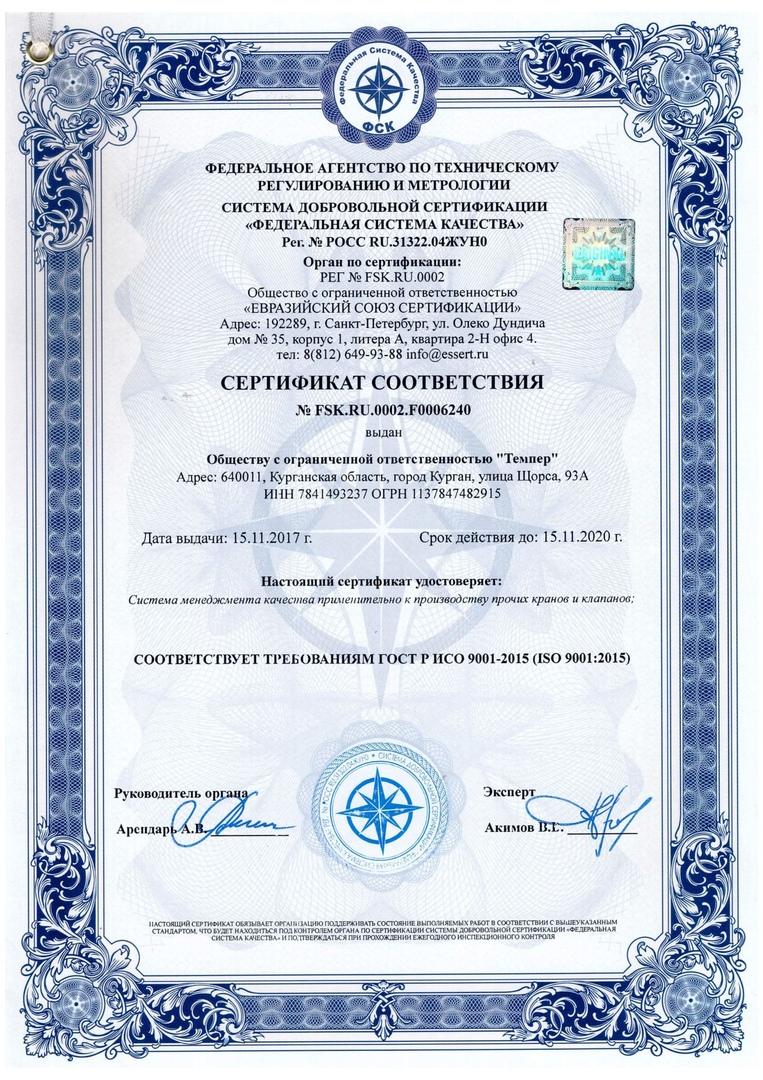 Сертификат стандарта ISO