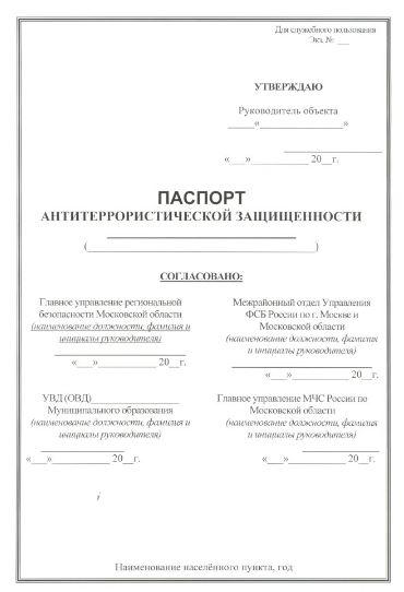 Разработка паспорта антитеррор